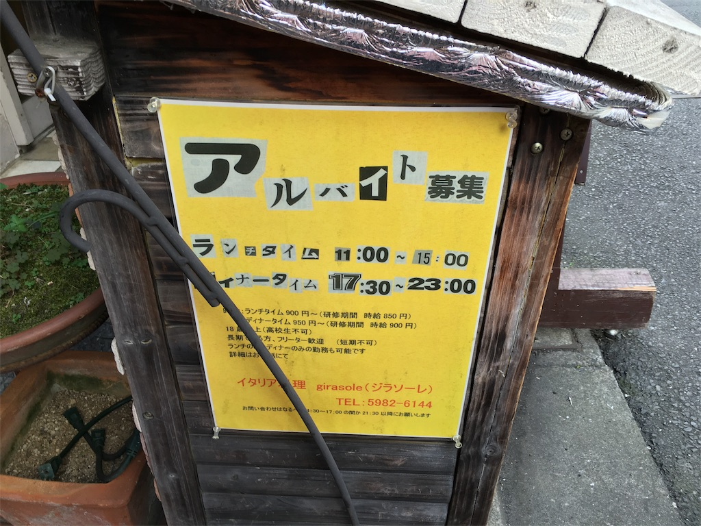 f:id:nottawashi:20160822034748j:image