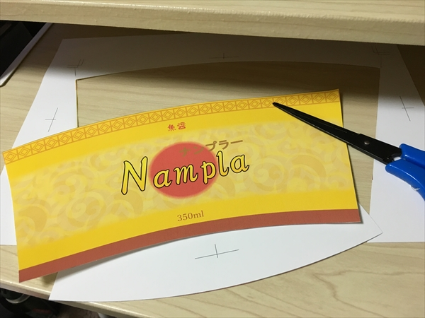 f:id:nottawashi:20160825180253j:plain