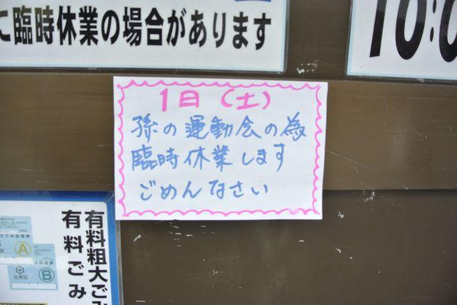 f:id:nottawashi:20160928011311j:plain