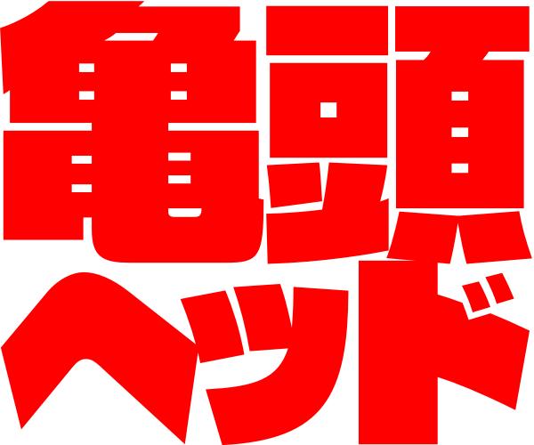 f:id:nottawashi:20160928012023p:plain