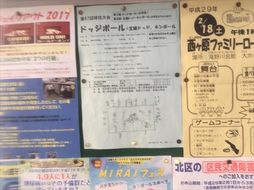 f:id:nottawashi:20170217194158j:plain