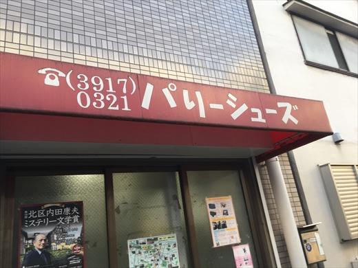 f:id:nottawashi:20170217194210j:plain