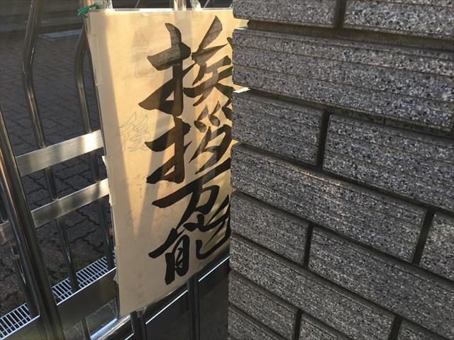 f:id:nottawashi:20170501190554j:plain