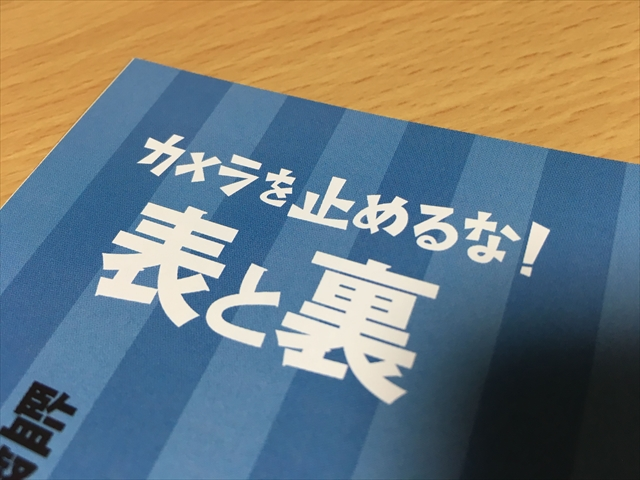 f:id:nottawashi:20180624202251j:plain