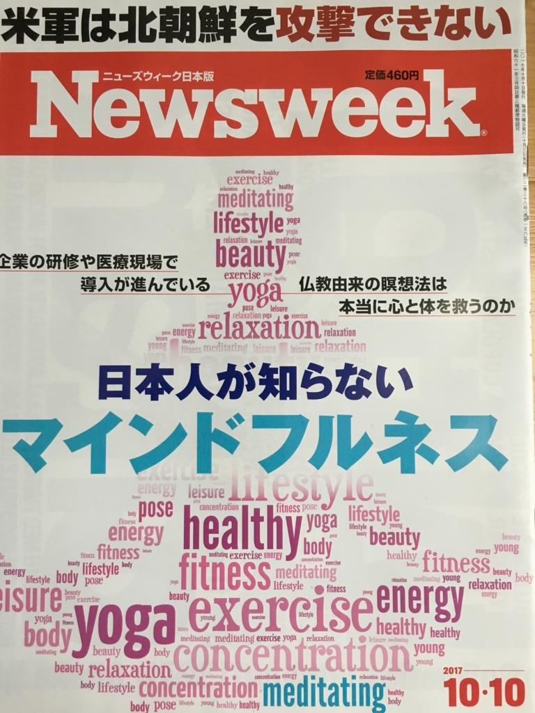 マインドフルネス Newsweek