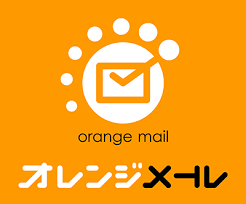 オレンジメール