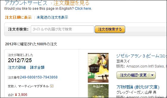 Amazon 2012年