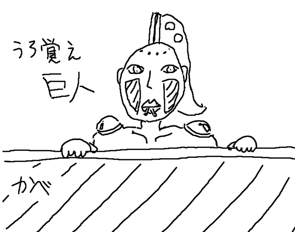 進撃の巨人(うろ覚え)