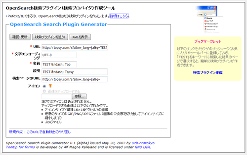 OpenSearch検索プラグイン(検索プロバイダ)作成ツール