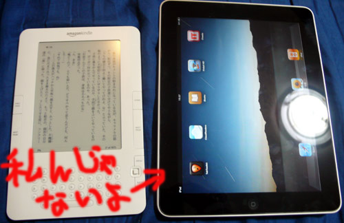 Kindle2 iPad