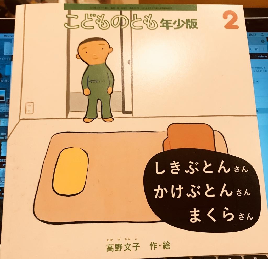 f:id:noumisokayui:20180424181452j:plain