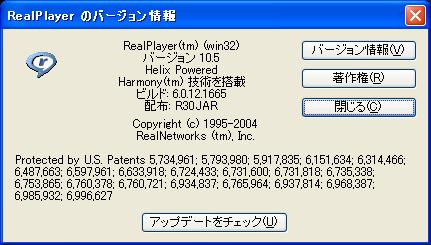 RealPlayer 10.5 ビルド:6.0.12.1665