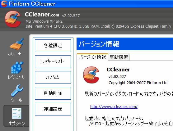 CCleaner v2.02.527