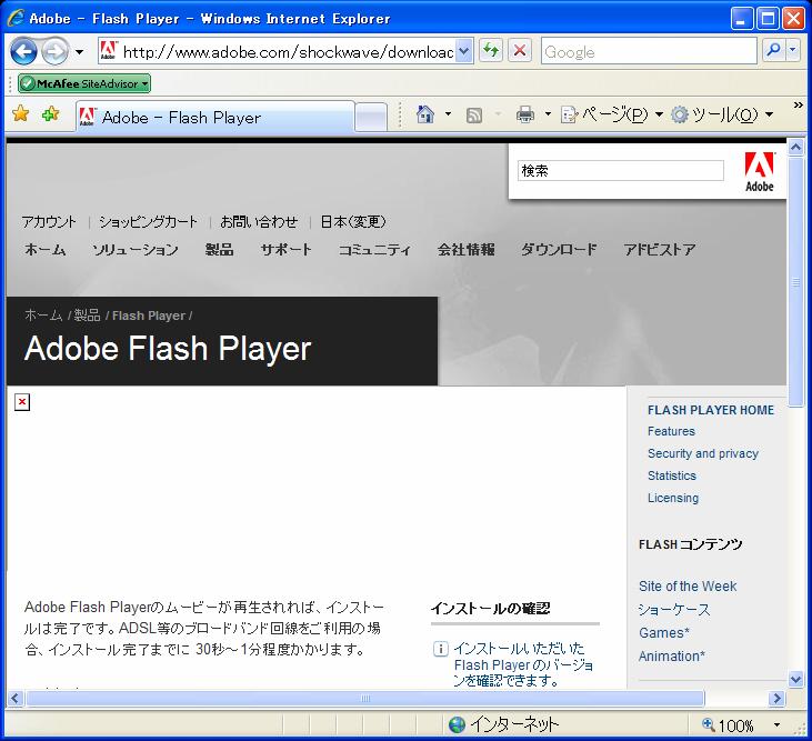 Flash Player 9.0.115.0 ダウンロード不可