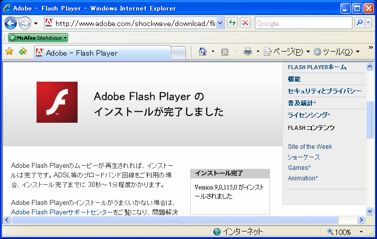 Flash Player 9.0.115.0