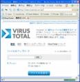 VirusTotal 日本語ページ