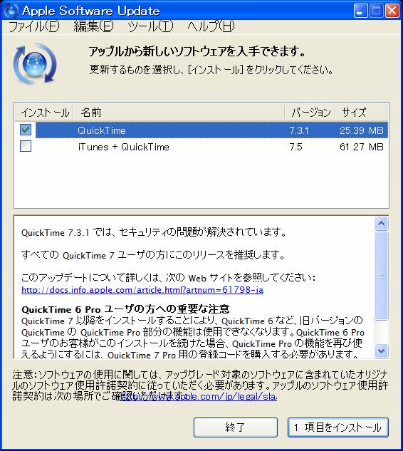 QuickTime 7.3.1