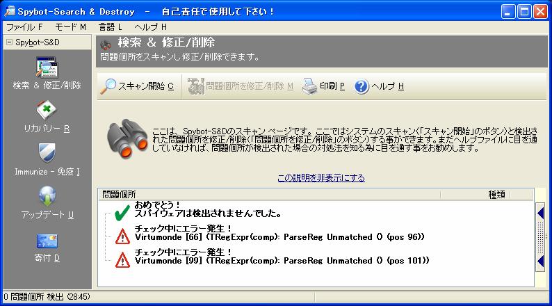 2008-01-23 Spybot S&D