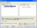 Adobe Reader 8.1.2 アップデート
