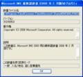 Microsoft IME 2003 最新語辞書更新 2008 年 2 月版