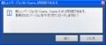 Opera 9.26 へのアップデート