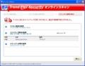 Trend Flex Security オンラインスキャン 結果