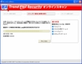 Trend Flex Security オンラインスキャン ファイル検索