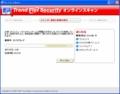 Trend Flex Security オンラインスキャン スパイウェア検索