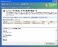 Windows Defender による ActiveXの警告