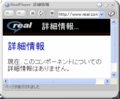 RealPlayer 11 6.0.14.802詳細