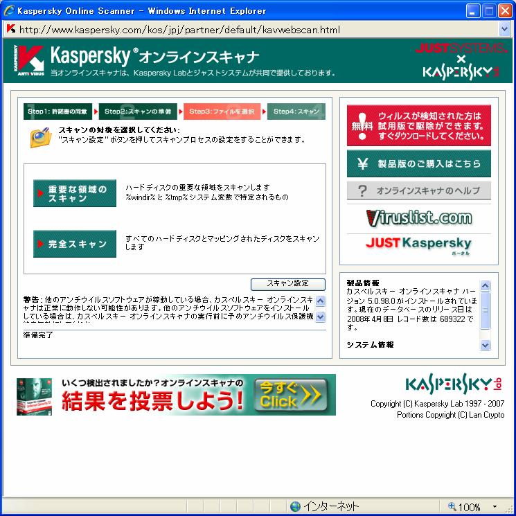 Kaspersky オンラインスキャナ