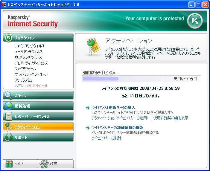 Kaspersky Internet Security ライセンス有効期限
