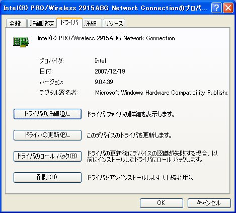 Intel PRO/Wireless 2915ABG Network Connection ドライバ 9.0.4.39