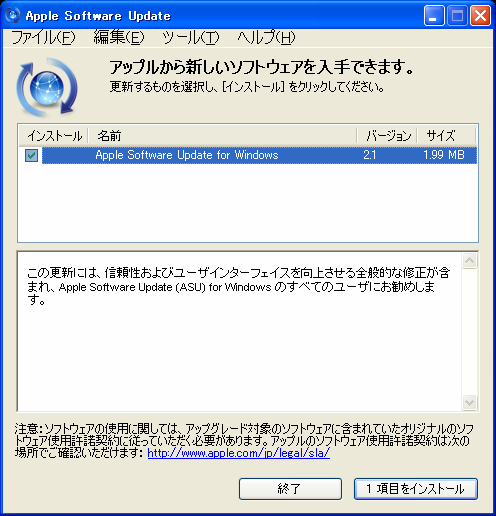 Apple Software Update for Windows 2.1