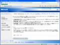 Windows Genuine Advantage 確認ツール (KB892130)