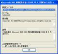 Microsoft IME 2003 最新語辞書更新 2008 年 5 月版
