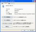 RADEON X850 XT ドライバ 8.493.0.0