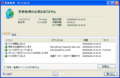 Kaspersky Internet Security 7.0.1.325 手動更新