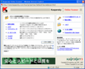 Kaspersky オンラインウイルススキャン 5.0.98.0