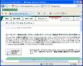 Kaspersky labs Japan オンラインウイルススキャン