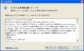 悪意のあるソフトウェアの削除ツール ライセンス条項画面