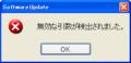 pple Software Update 無効な引数が検出されました。