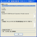 Microsoft IME 2003 最新語辞書 2008 年 8 月版