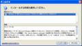XP SP3 + IE7 に降ってきたMS07-050