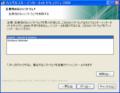 KIS2009インストール時の競合するアプリの警告