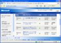 Windows Update エージェント バージョン 7.2.6001.784