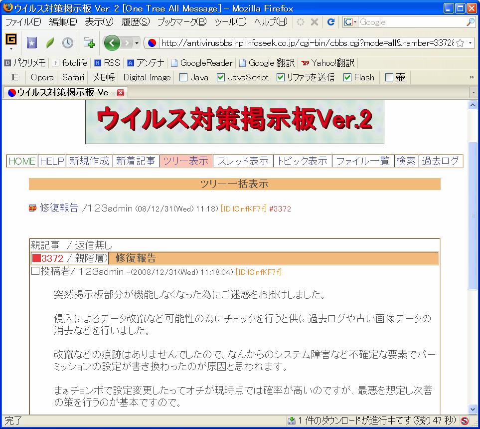 f:id:noushibou:20081231121058p:image:w450