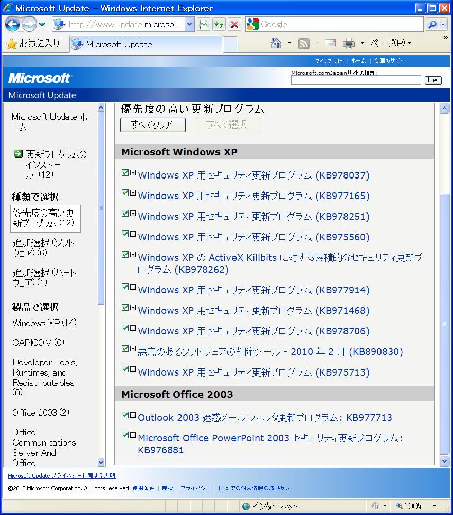 f:id:noushibou:20100210093658p:image:w450