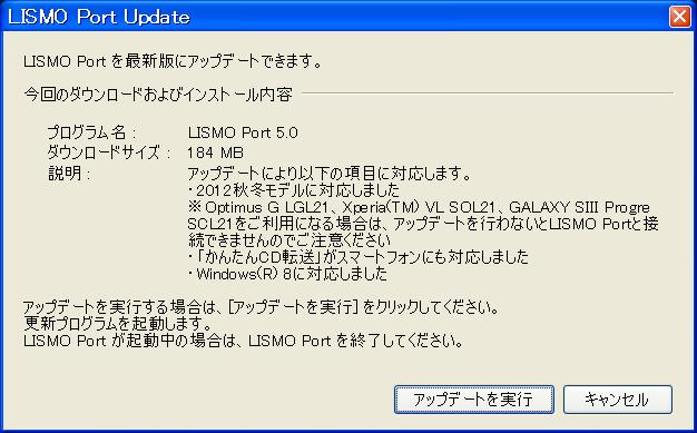 Windows7でLISMO Portを使いたい - BIGLOBEなん …