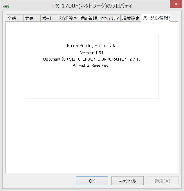 epson px-1700f ファームウェア